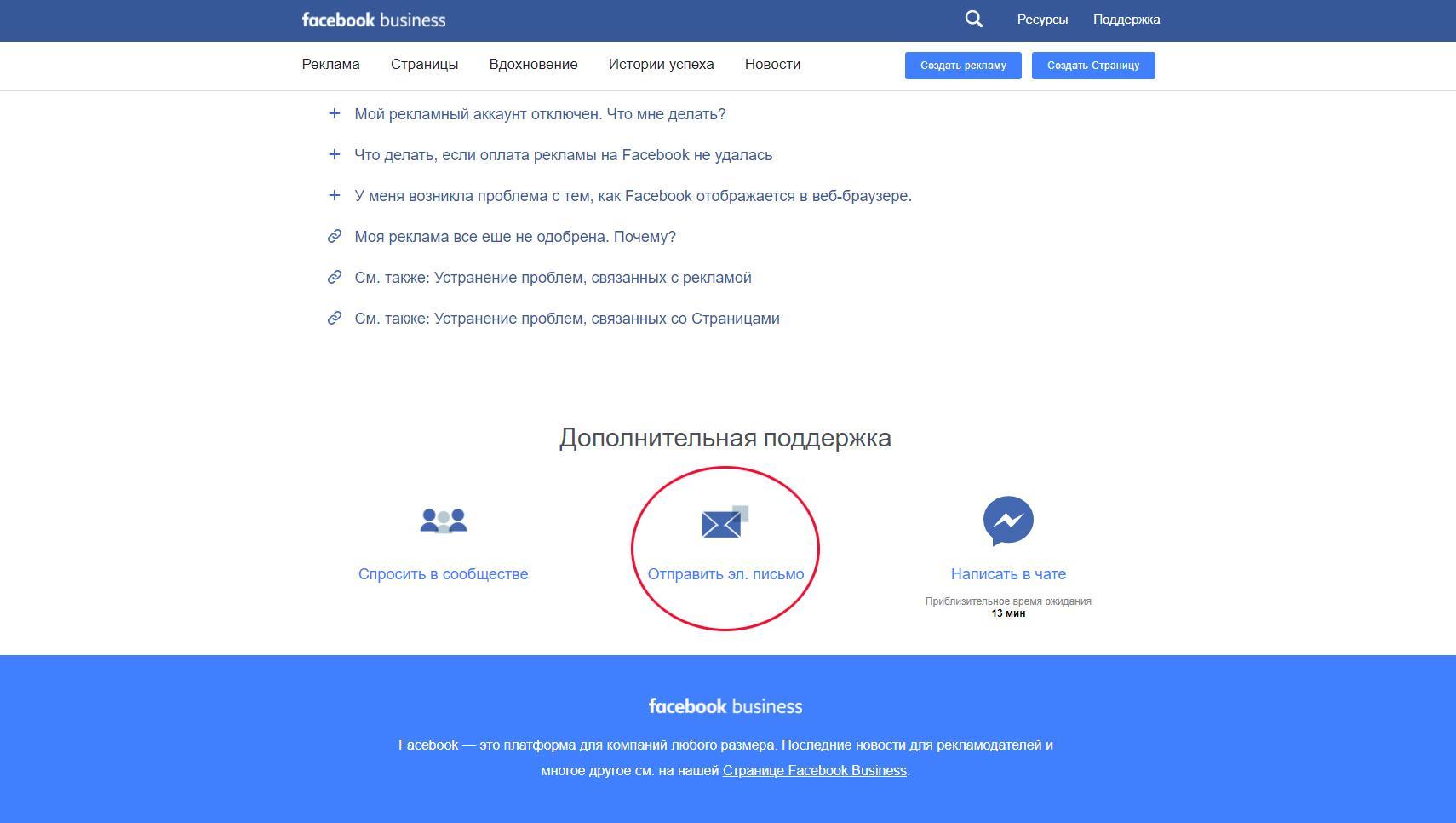 Как связаться с саппортом Facebook