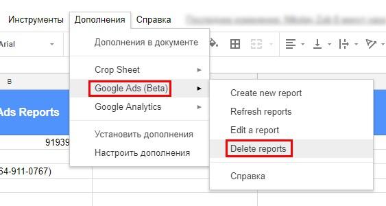 Как удалить отчет в дополнении Google Ads для Google Таблиц