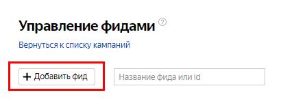Как управлять фидом в Яндекс.Директ