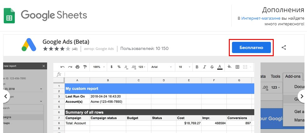 Как установить дополнение Google Ads для таблиц