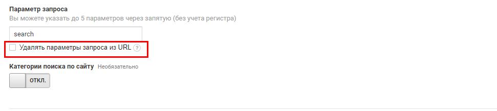 Как в Google Analytics удалить параметры поискового запроса из URL