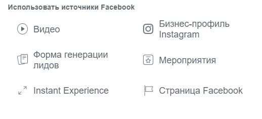 как выбрать тип взаимодействия для запуска рекламы в фейсбуке и инстаграме
