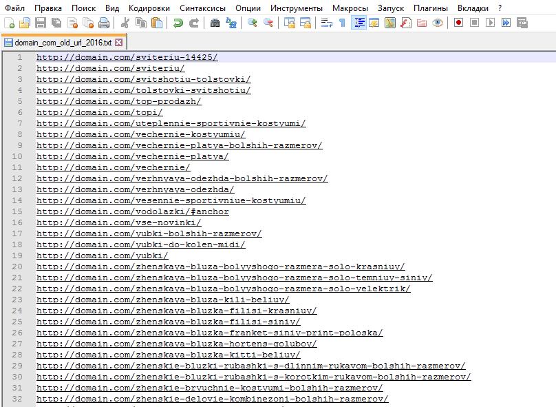 Как выгружать URL-адреса вручную