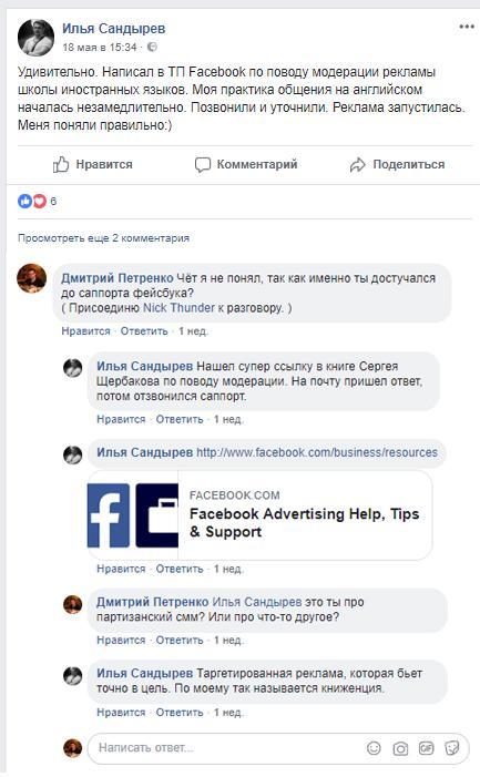 Как вывести коммерческую страницу из бана Facebook