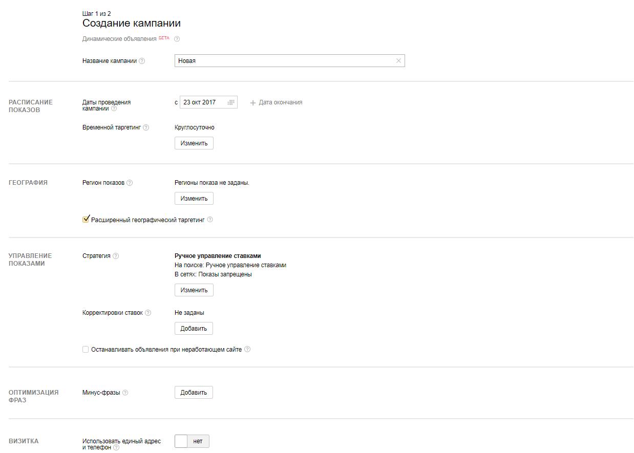 Как задать основные настройки для кампании в Яндекс.Директ