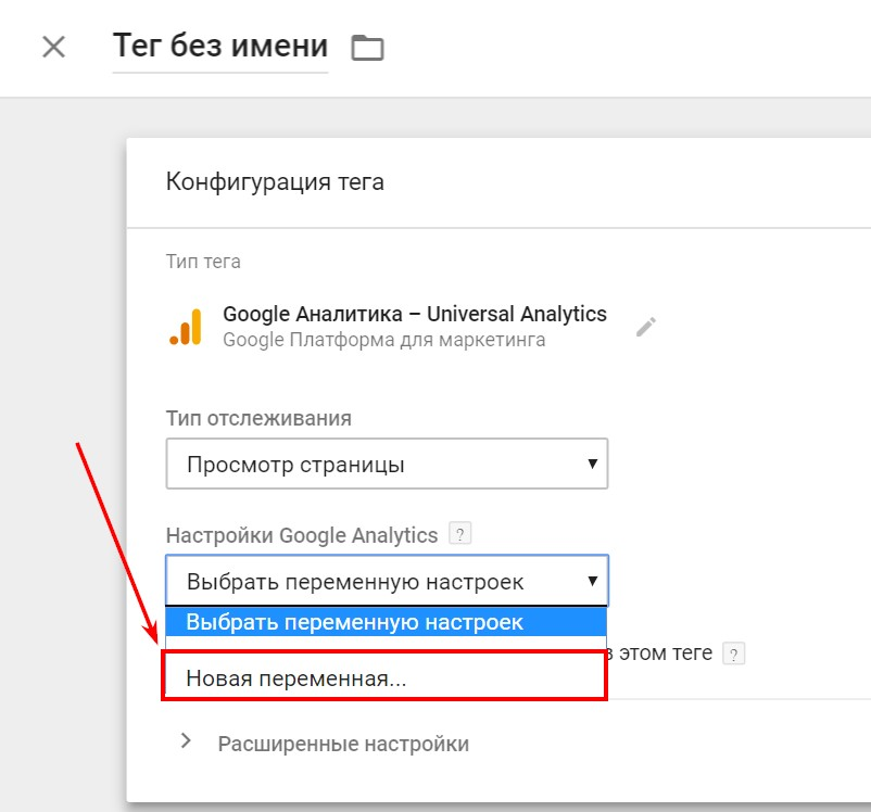 Как задать тип тега для Google Analytics