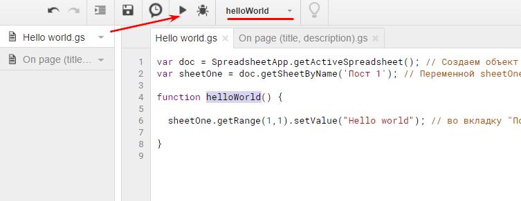 Как запустить функцию для скрипта Google Apps Script в Google Sheets