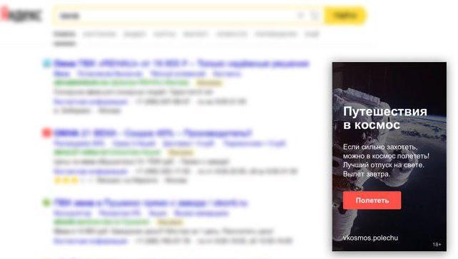Как запустить рекламную кампанию «Медийно-контекстный баннер на поиске» в Яндекс.Директ 04