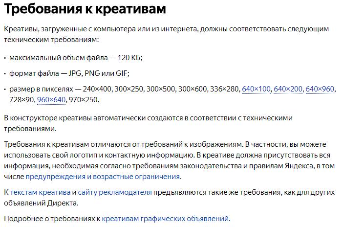 Как запустить рекламную кампанию «Медийно-контекстный баннер на поиске» в Яндекс.Директ 05