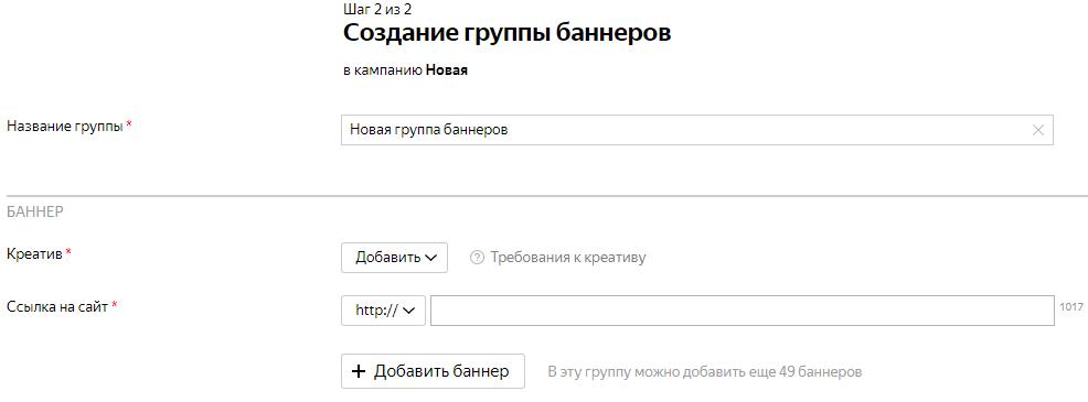 Как запустить рекламную кампанию «Медийно-контекстный баннер на поиске» в Яндекс.Директ 06