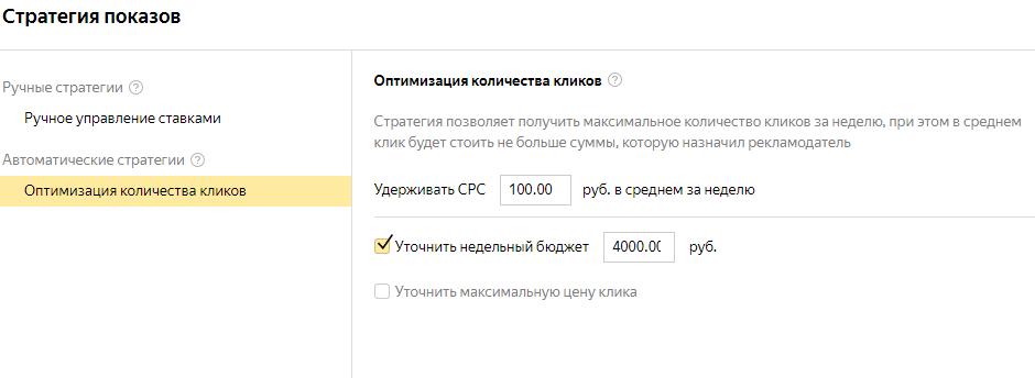 Как запустить рекламную кампанию «Медийно-контекстный баннер на поиске» в Яндекс.Директ 07