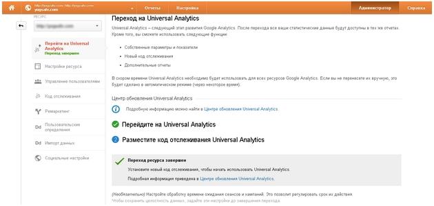 тег Universal Analytics