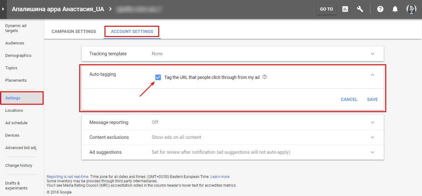 Какие ошибки возникают при работе в Google Analytics и как с ними бороться 02