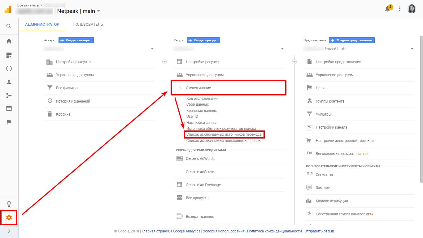 Какие ошибки возникают при работе в Google Analytics и как с ними бороться 04