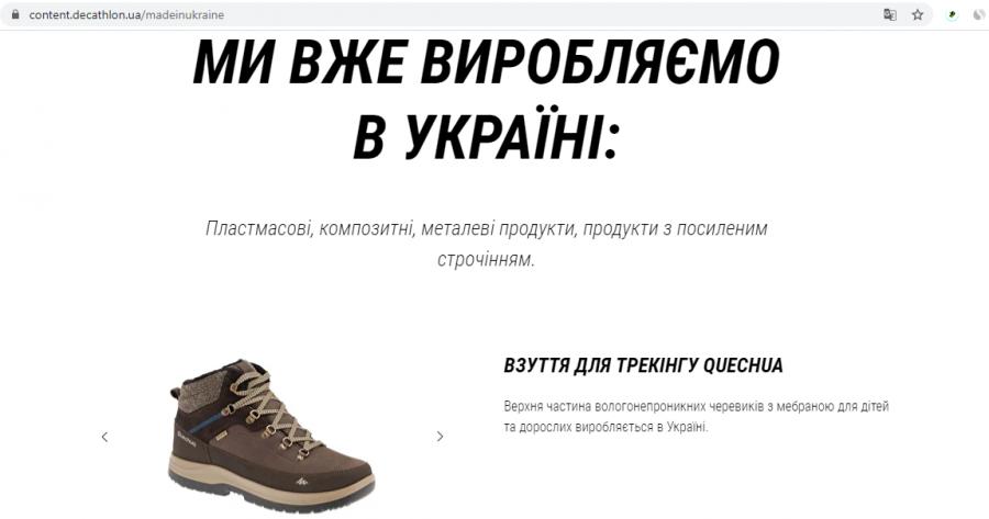 Какие товары изготавливает Декатлон в Украине