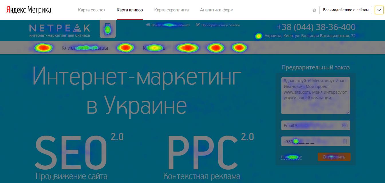 Карта кликов в Яндекс.Метрике