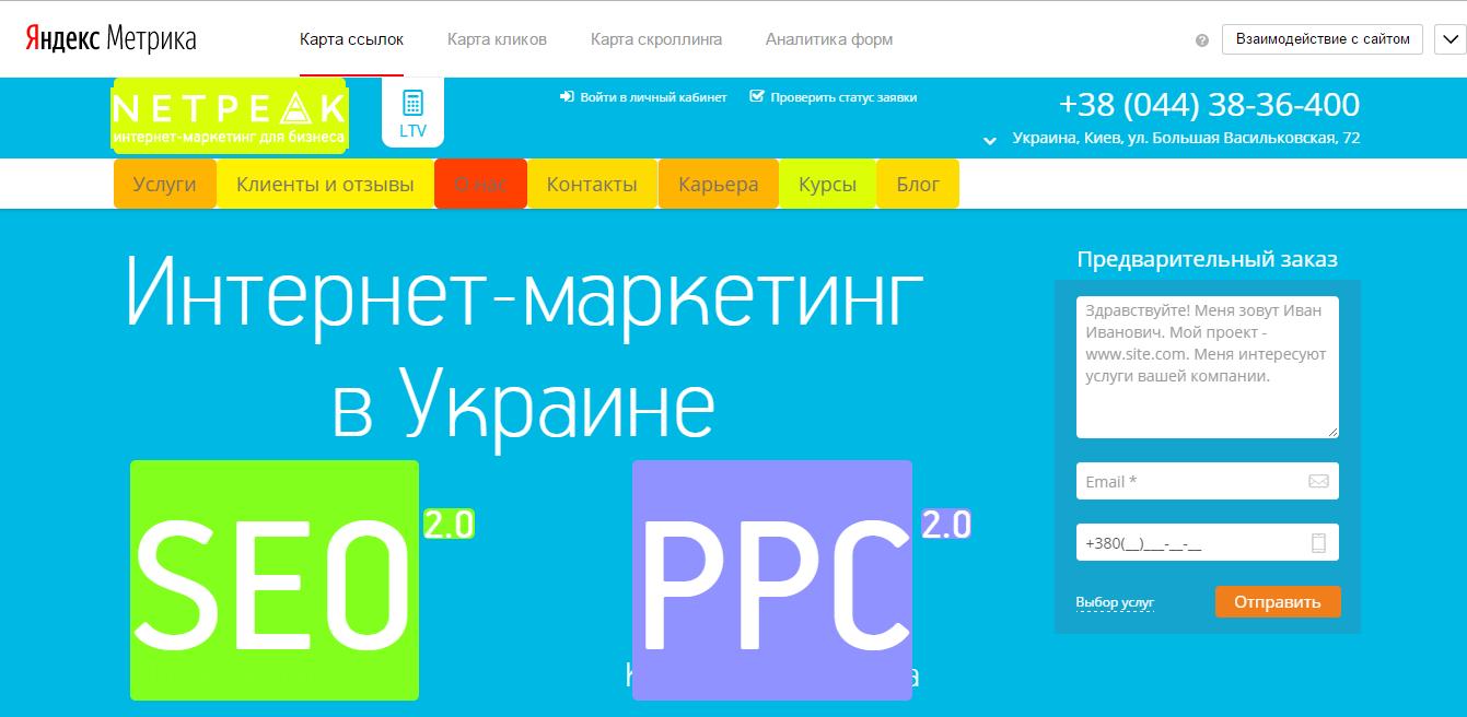 Карта ссылок в Яндекс.Метрике
