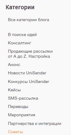 Категории для блога SEO рекомендации
