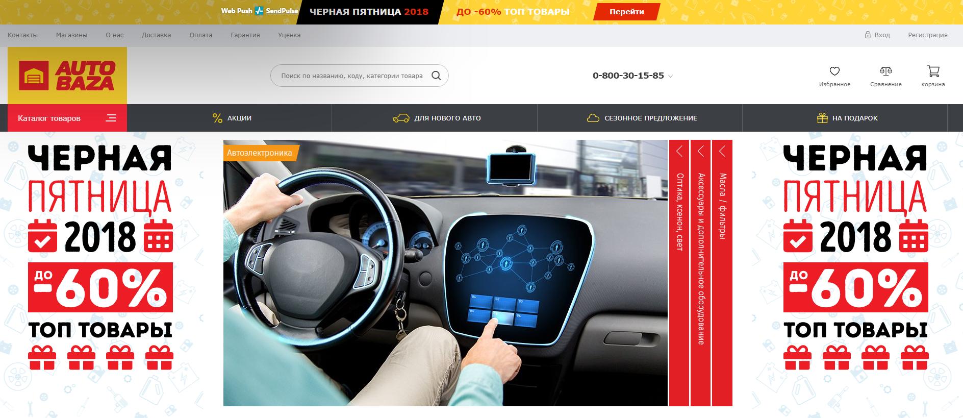 Кейс по контекстной рекламе Netpeak и Autobaza