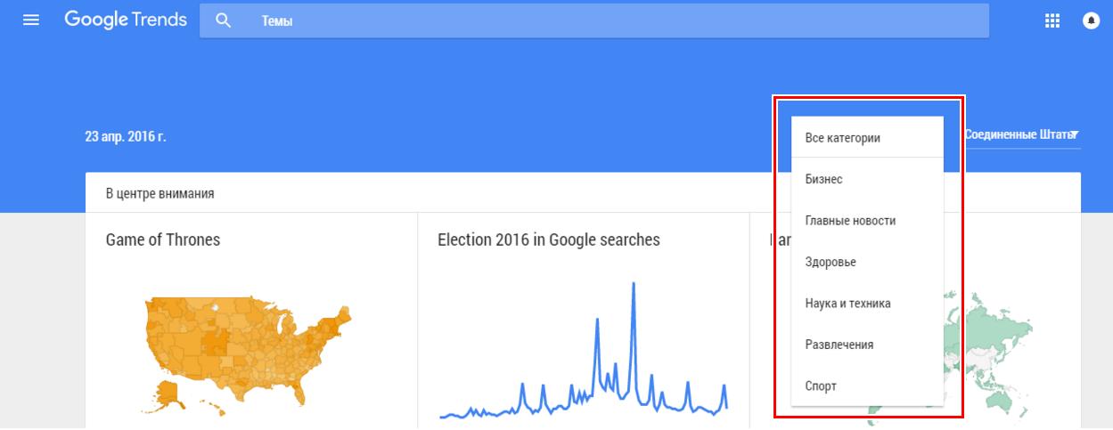Выбираем категорию в Google Trends