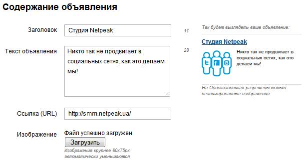 Настойки содержания объявления Target@Mail.ru