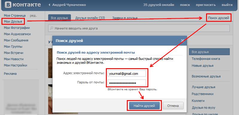 адресаты во Вконтакте