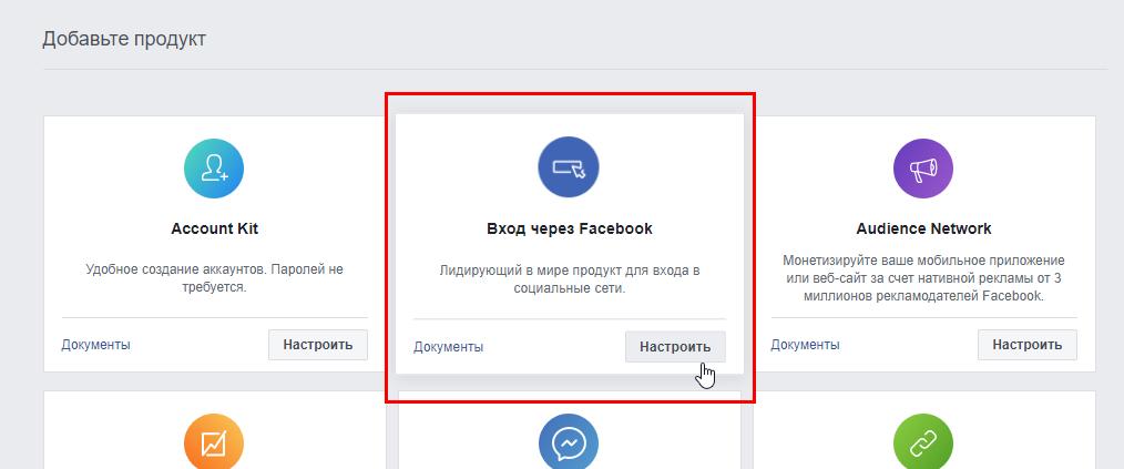 кнопка Начать напротив Входа через Facebook
