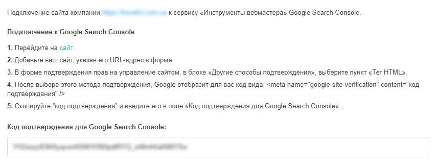 Код подтверждения Google Webmaster Tools для Prom.ua