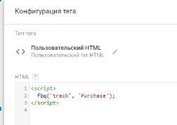 код в теге без дополных параметров