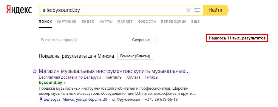 Количество страниц в индексе