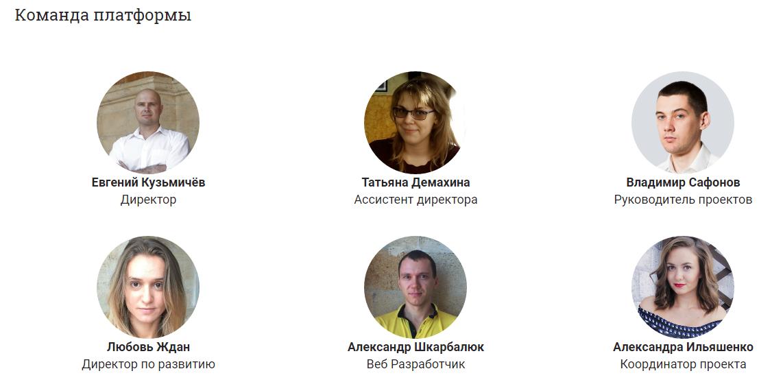 Команда платформы