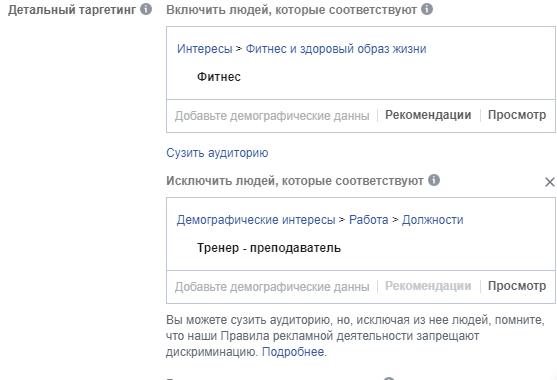 комбинации таргетинга для рекламы в инстаграм и фейсбук