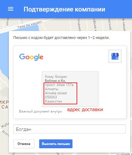 компания появится на картах Google