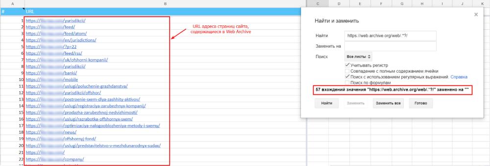 Конечные URL страниц сайта в Web Archive