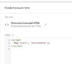 Конфигурация тега пользовательский html