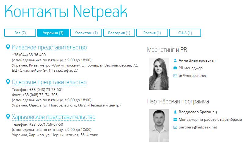 Контакты Netpeak