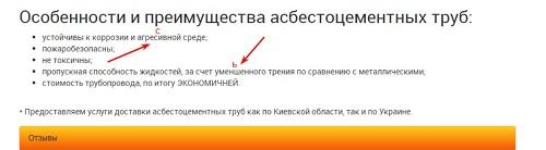 Контентный аудит пример ошибок в тексте интернет-магазина