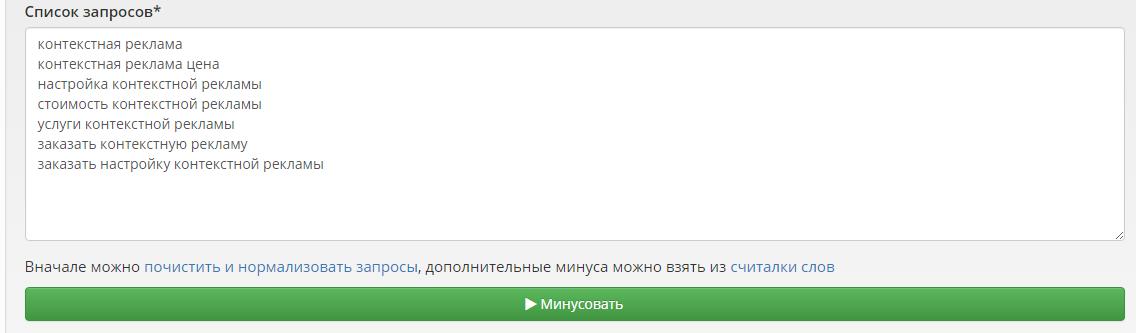 Копируем ключевые фразы в поле «список запросов» сервиса py7.ru