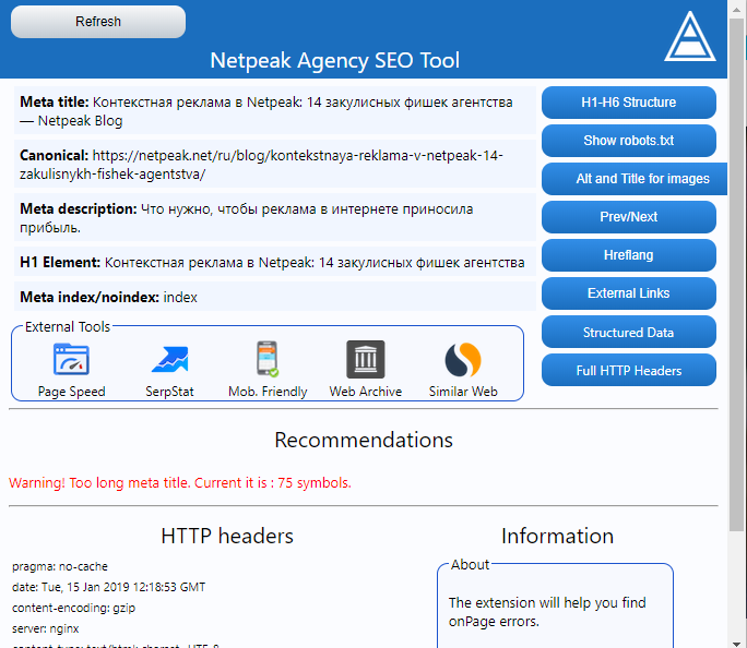 Краткое описание интерфейса Netpeak Agency SEO Tool