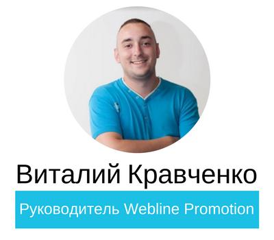 Виталий Кравченко