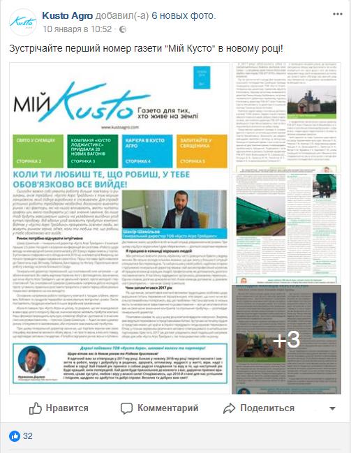 Kusto Agroделает привычную сельскую газету современной