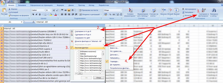 """Сортирайте всички URL адреси, които съдържат вашия уникален отличителен """"белег"""" на продуктовите страници."""