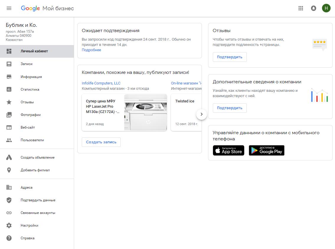 Личный кабинет компании в Google Мой Бизнес