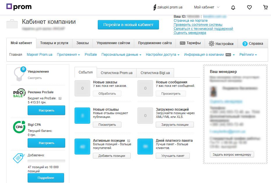 Личный кабинет prom.ua