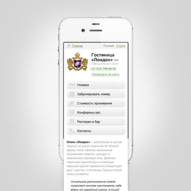 Сайт для мобильных устройств должен быть простым, минималистичным и чистым