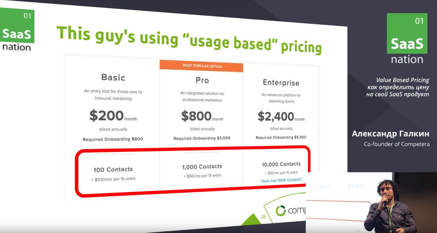 Лучше ввести определенную доплату, благодаря которой увеличивать количество пользователей на том или ином тарифе