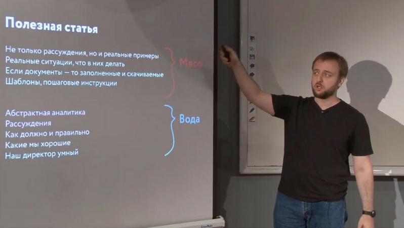 Максим Ильяхов о полезной статье