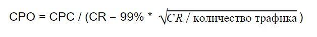 Работать будем с CR min, так как максимальный CPO будет при минимальной конверсии