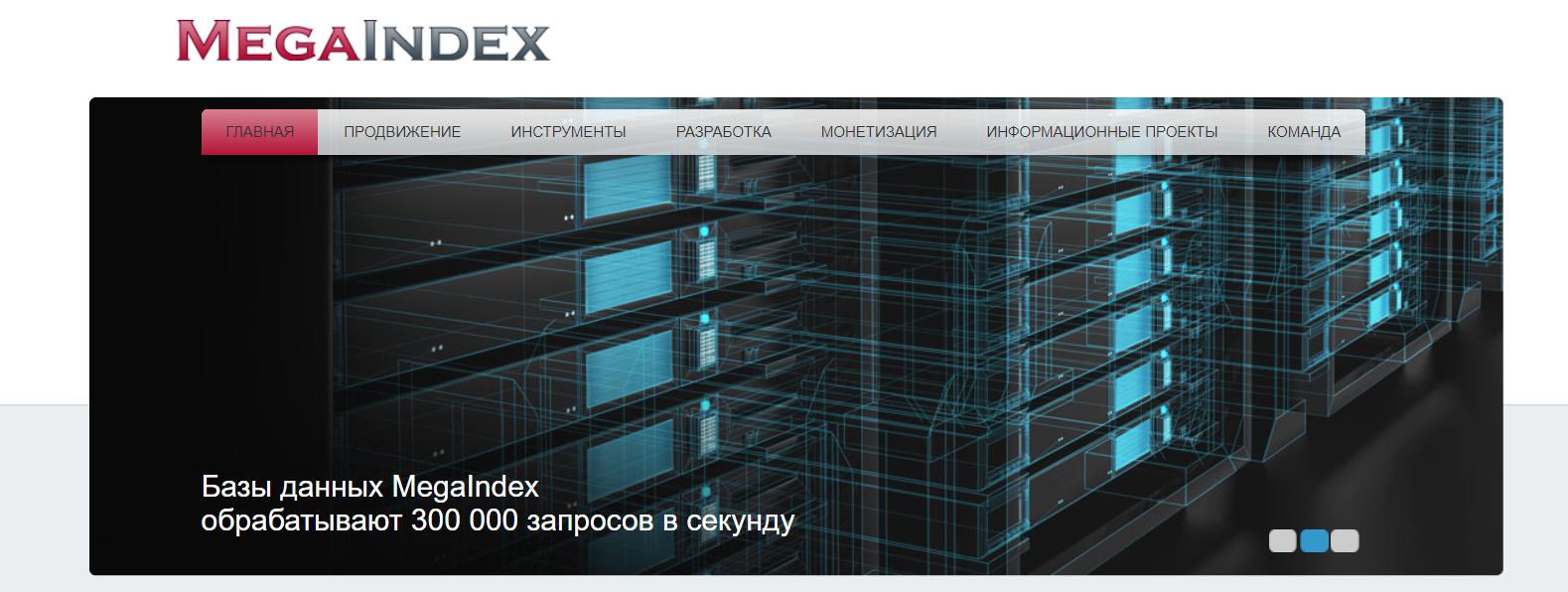 Megaindex — какой сервис автоматического продвижения выбрать