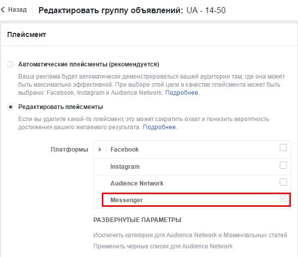 Messenger там доступен как место размещения наравне с Facebook, Instagram и Audience Network